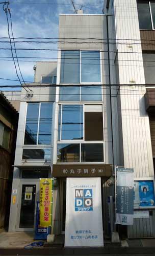 丸子硝子株式会社