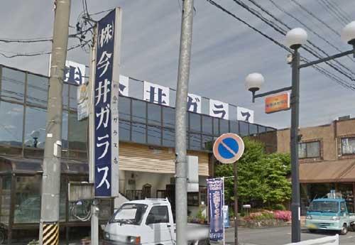 株式会社今井硝子店