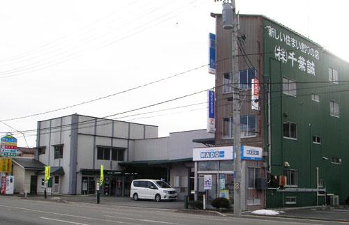 株式会社千葉誠(ちばせい) 気仙沼店