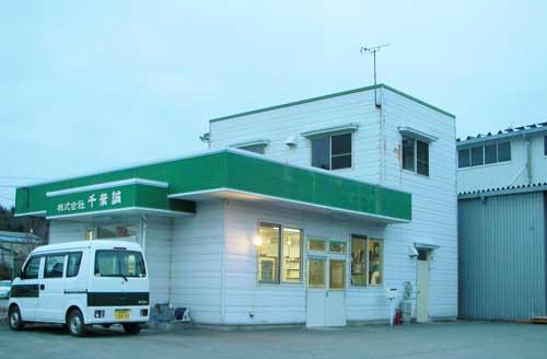株式会社千葉誠(ちばせい) 南三陸店
