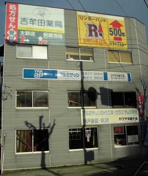 カワサキ硝子店