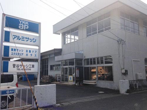菅谷サッシ工業