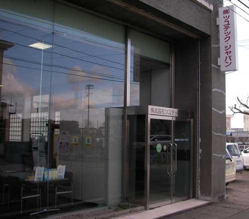 株式会社ツユテック・ジャパン