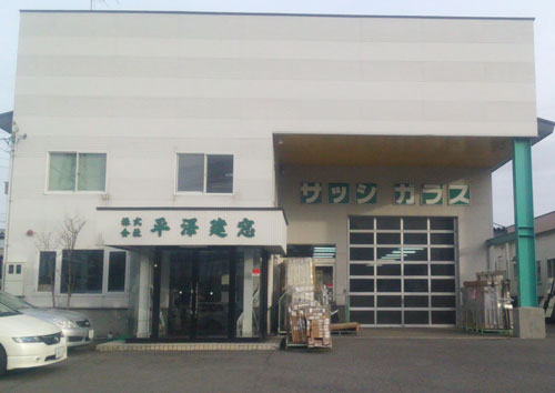 株式会社平澤建窓
