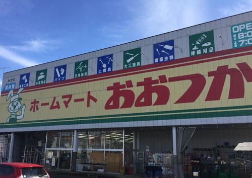 有限会社大塚金物店