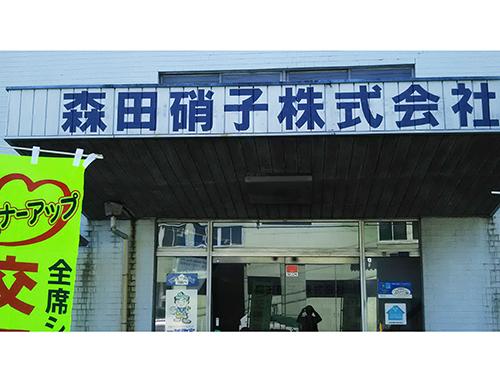 森田硝子株式会社