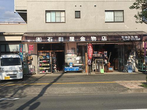 有限会社石田屋金物店