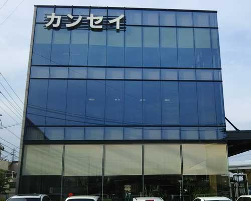 株式会社カンセイ 静岡営業所