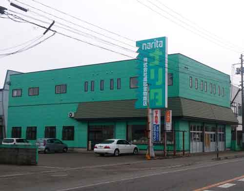 株式会社 成田金物商店