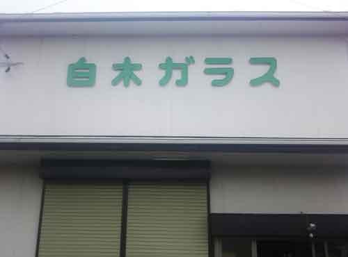 白木硝子店
