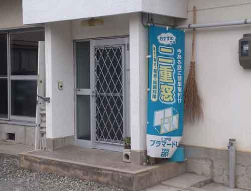 瀬川アルミ株式会社