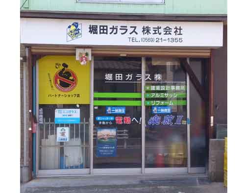 堀田硝子 株式会社
