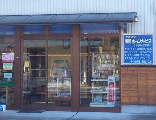 川島ホームサービス