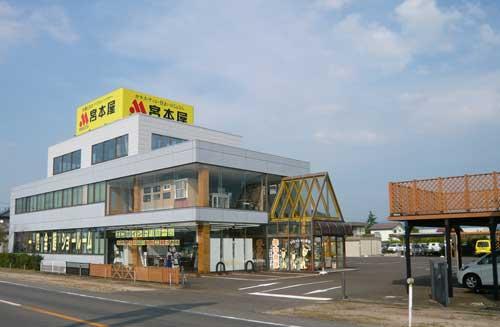 株式会社 宮本屋 五泉店
