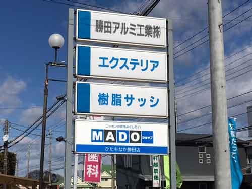 勝田アルミ工業株式会社