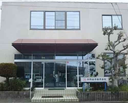 平野硝子 株式会社