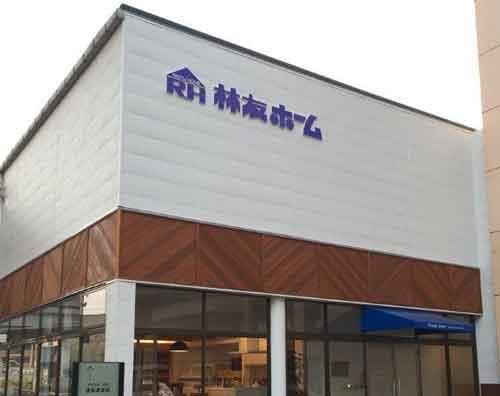 株式会社 林友 建築事業部