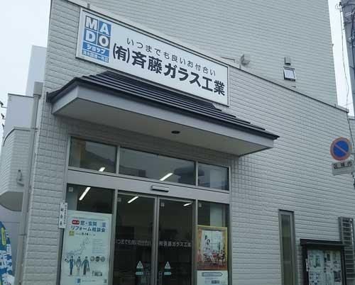 有限会社 斉藤ガラス工業