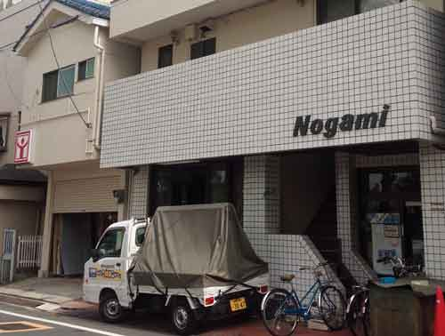 株式会社 ノガミ