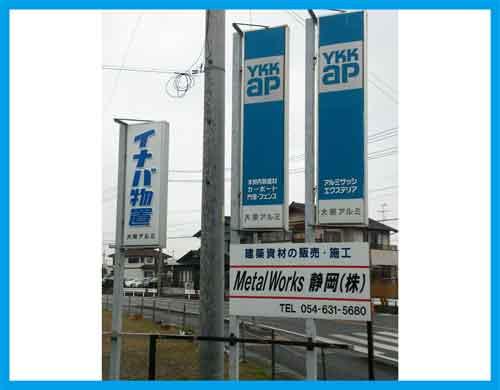 メタルワークス静岡株式会社