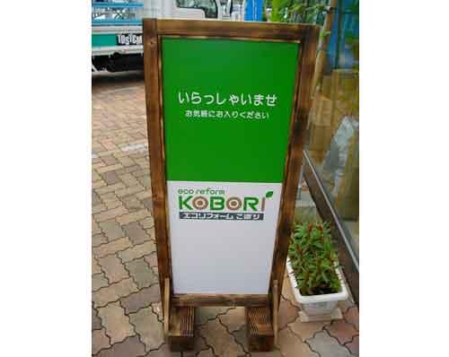 エコリフォームこぼり(有限会社小堀材木店)
