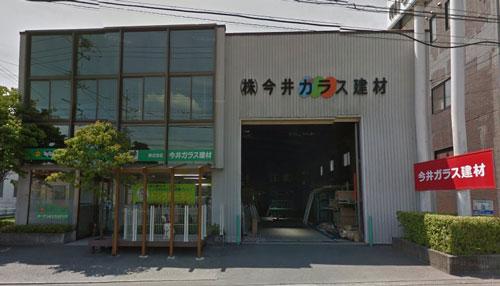 株式会社今井ガラス建材