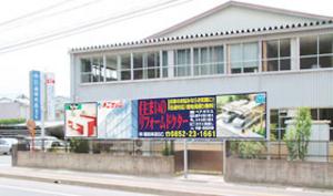 株式会社福田本店SC
