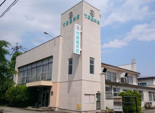 株式会社 竹原屋本店