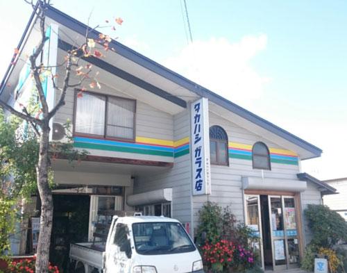 タカハシガラス店