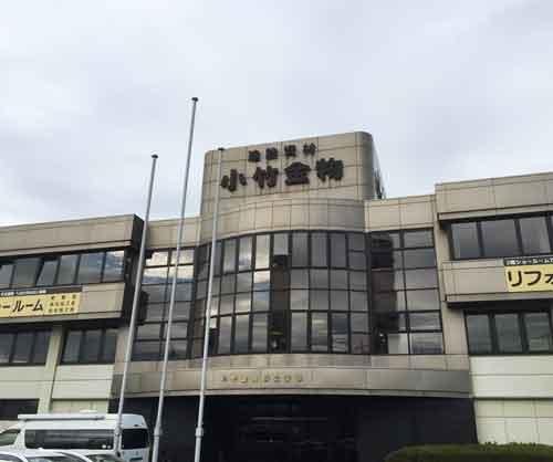小竹金物株式会社
