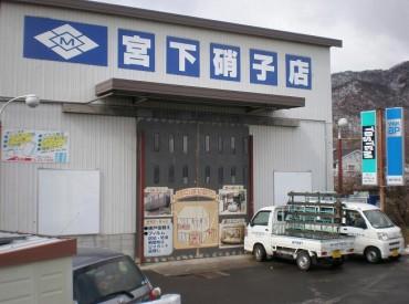 有限会社宮下硝子店