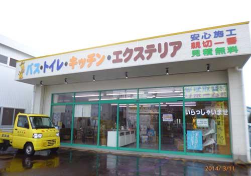 株式会社宮本屋 新津店