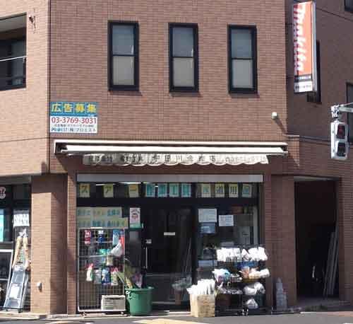 宇田川金物店