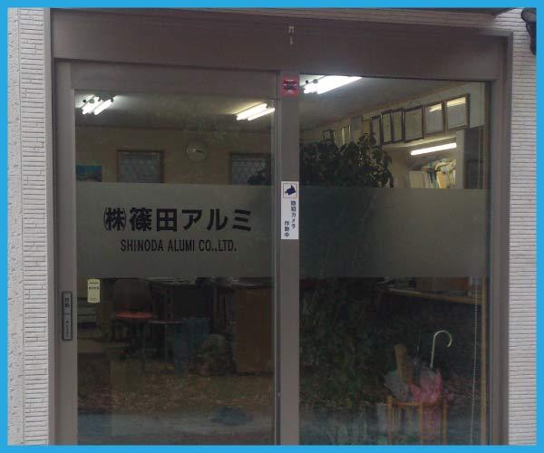 株式会社篠田アルミ