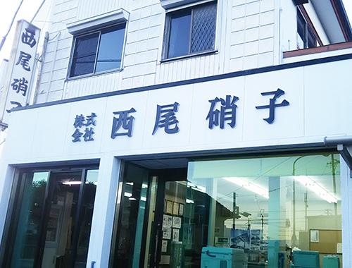 株式会社西尾硝子