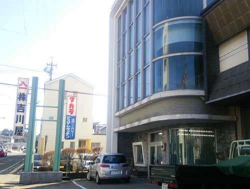 株式会社吉川屋