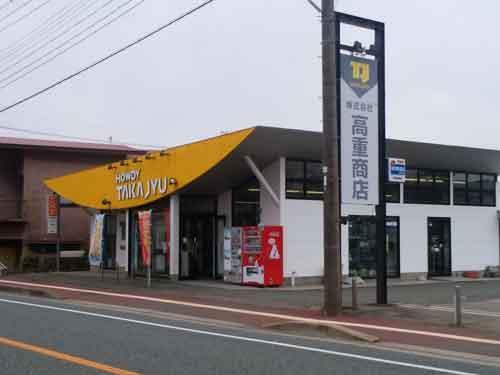 株式会社高重商店