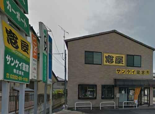 サンケイ建窓株式会社