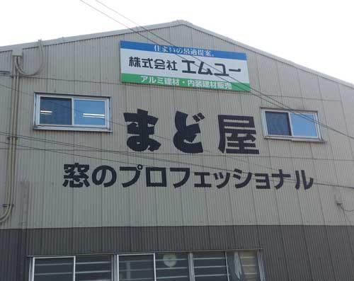株式会社 エムユー