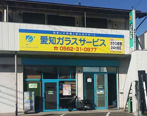 株式会社 aiサービス