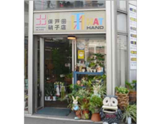 有限会社 保戸田硝子店