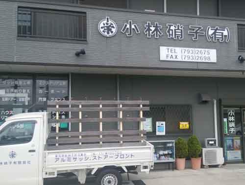 小林硝子 有限会社