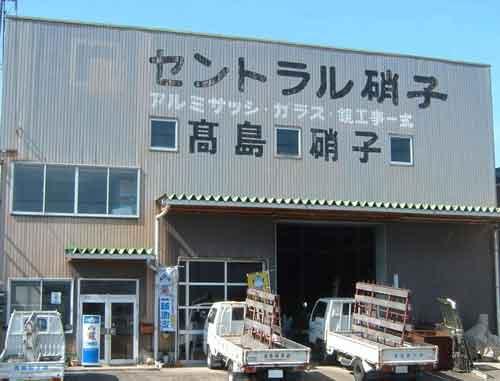 高島硝子 株式会社