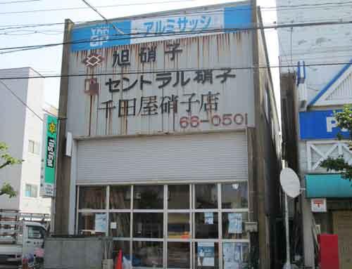 株式会社 千田屋