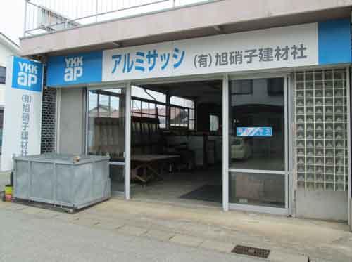 旭硝子建材社