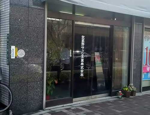 武蔵野サッシ工業 株式会社