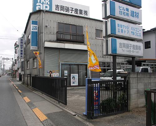 リファイン吉岡(吉岡硝子産業 株式会社)