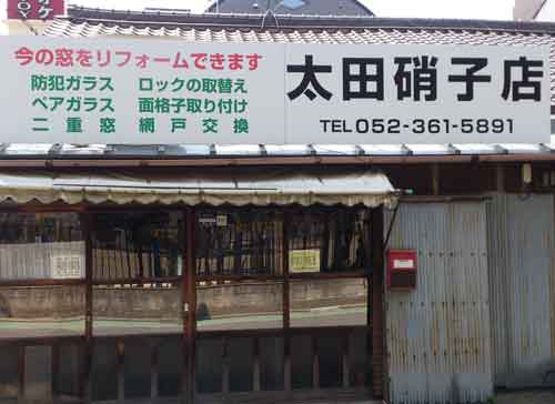 太田硝子店