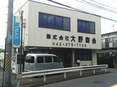 株式会社大野商会