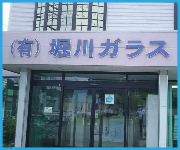 有限会社堀川ガラス